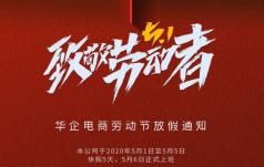 【华企电商】2020年劳动节放假通知!