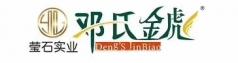 江西莹石实业有限公司(邓氏金彪)签约【华企电商】