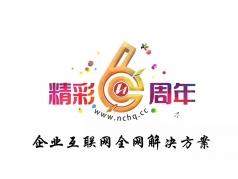 【华企电商6周年庆】总部来给全国终端客户做服务啦